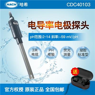 美国HACH哈希 CDC40103 标准型 电导率电极探头 电导率仪 3米电缆
