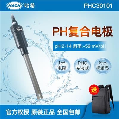 HACH哈希 充液式标准型PH复合电极pHC30101 探头