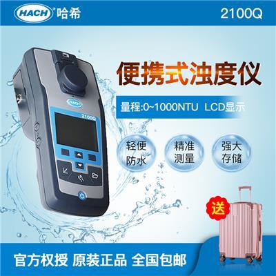 HACH/哈希 2100Q 便携式浊度仪 精准检测工业/实验室浊度