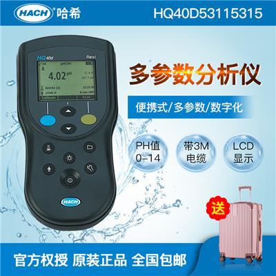 美国哈希 HACH 便携式数字化多参数分析仪(带坚固型PH/电导率/溶解氧电极)HQ40d/HQ40D53115315