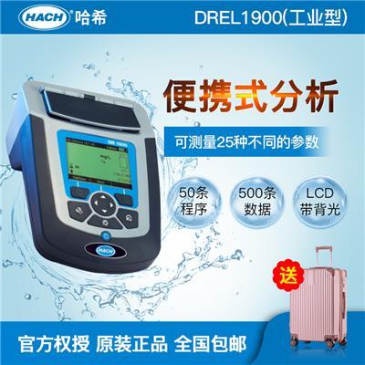 美国哈希 HACH 便携分析实验室 DREL1900(工业型)