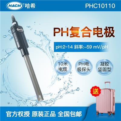 美国HACH哈希 PHC10110 标准型 PH凝胶电极 10米电缆 PH电极 探头
