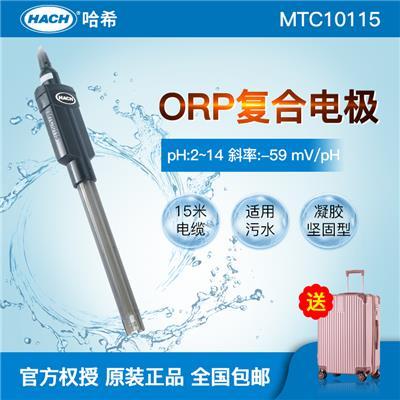 美国HACH哈希 凝胶标准型ORP复合电极 MTC10115 污水:15米