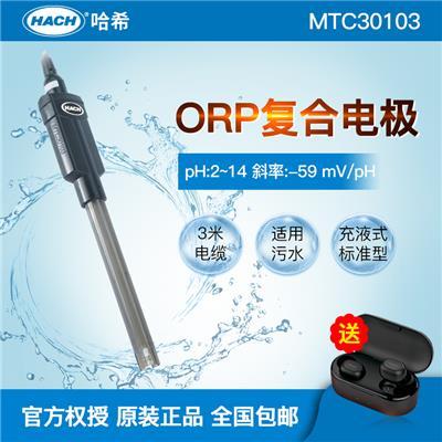 美国HACH哈希 充液式标准型ORP电极MTC30103 污水:3米