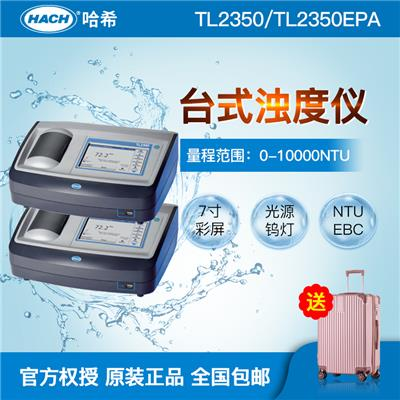 美国哈希 HACH 台式浊度仪 TL2350/TL2350EPA/LPV444.99.00310