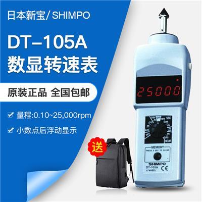 日本新宝shimpo转速表DT-105A
