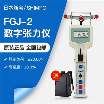 日本新宝shimpo数字式张力仪FGJ-2