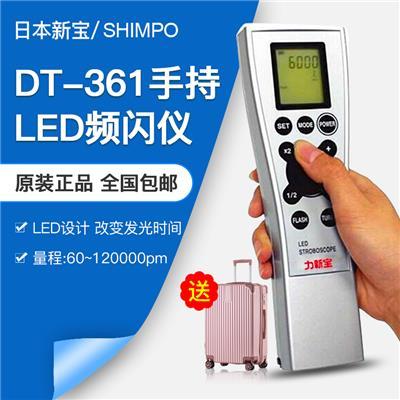 日本新宝shimpo 手持式LED频闪仪 DT-361