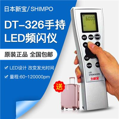 日本新宝shimpo手持式LED频闪仪DT-326