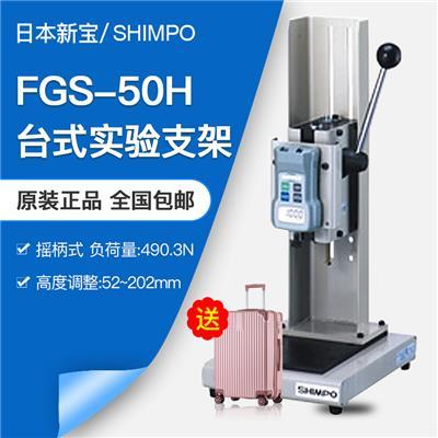 日本新宝shimpo 手动摇柄式支架 FGS-50H
