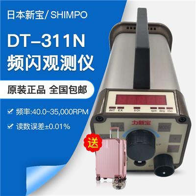 日本新宝shimpoSHIMPO频闪观测仪 DT-311N