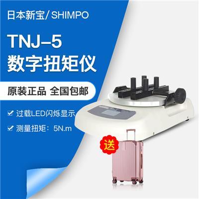 日本新宝shimpo数字式扭矩仪TNJ-5