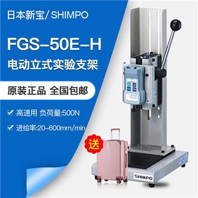 日本新宝shimpo电动立式实验支架FGS-50E-H
