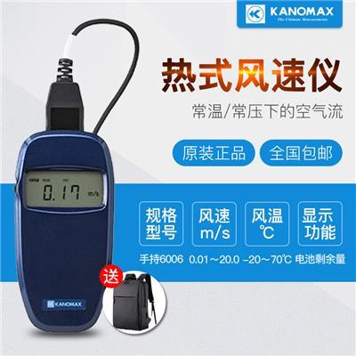 日本加野麦克斯 手持式热式风速仪 6006