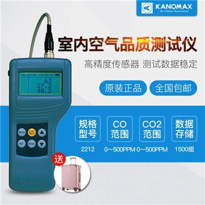 日本加野麦克斯 室内空气品质测试仪 2212