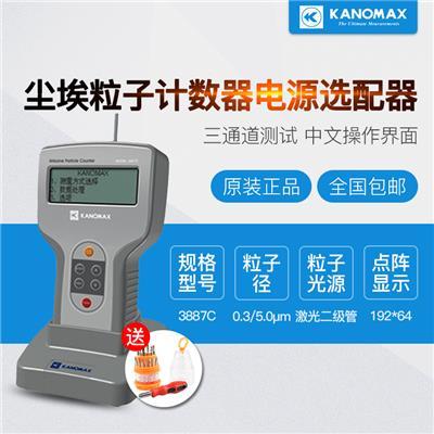 日本加野麦克斯 尘埃粒子计数器电源选配器 适用于MODEL3887C