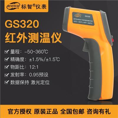 标智BENETECH 红外测温仪 GS320