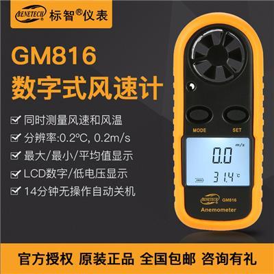 标智BENETECH 数字式风速计 GM816