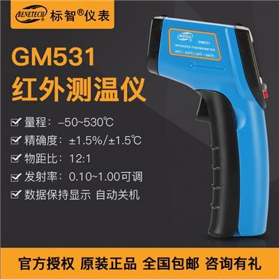 标智BENETECH 红外测温仪 GM531