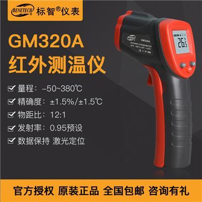 标智BENETECH 红外测温仪 GM320A