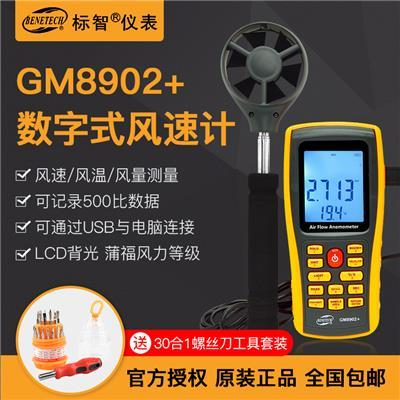 标智BENETECH 数字式风速计 GM8902+