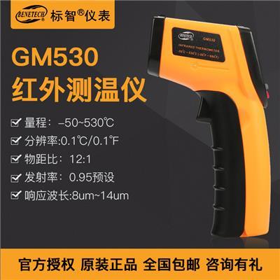 标智BENETECH 红外测温仪 GM530