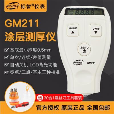 标智BENETECH 迷你涂层测厚仪 GM211