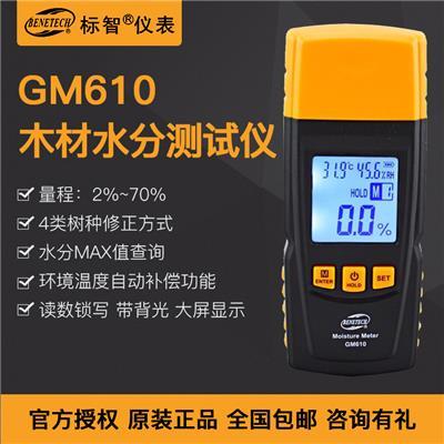 标智BENETECH 木材水分检测仪 GM610