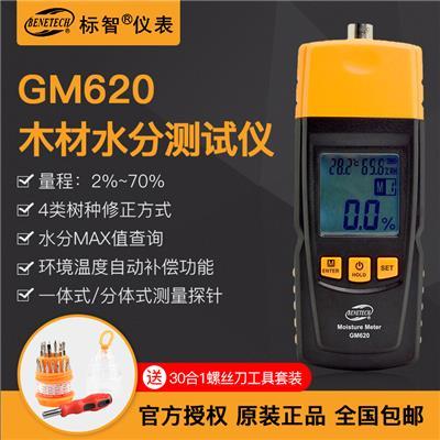 标智BENETECH 木材水分检测仪 GM620