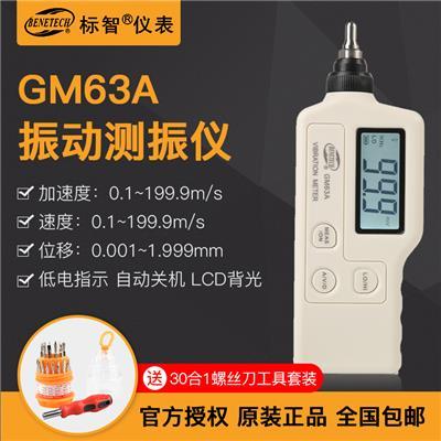 标智BENETECH 测振仪 GM63A