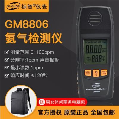 标智BENETECH 氨气检测仪 GM8806