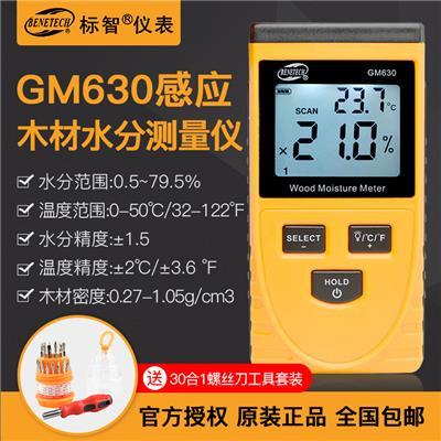 标智BENETECH 感应式木材水分测量仪 GM630