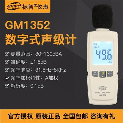 标智BENETECH 数字式声级计 GM1352