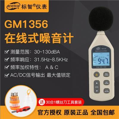 标智BENETECH 在线式噪音计 GM1356