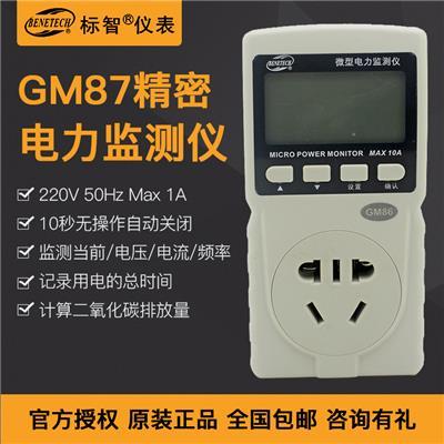 标智BENETECH 精密电力监测仪 GM87