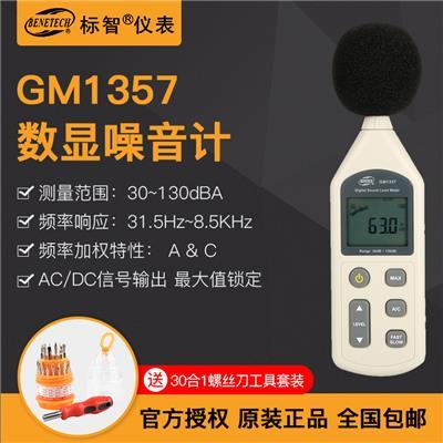 标智BENETECH 噪音计 GM1357