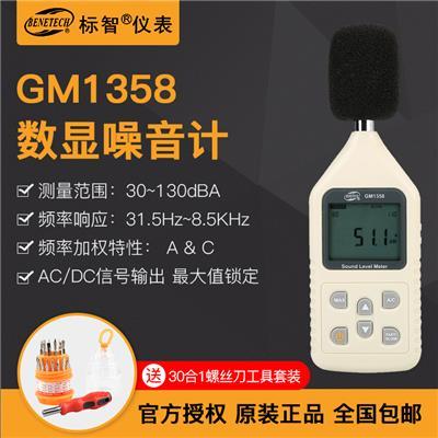 标智BENETECH 噪音计 GM1358