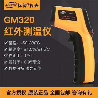 标智BENETECH 红外测温仪 GM320