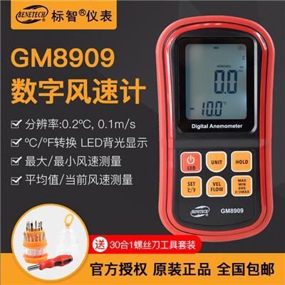 标智BENETECH 数字式风速计 GM8909