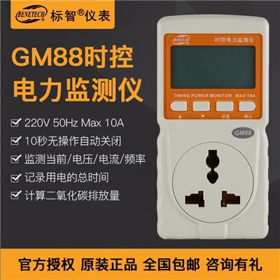 标智BENETECH 时控电力监测仪 GM88