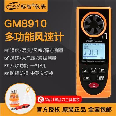 标智BENETECH 多功能风速计 GM8910