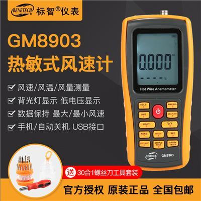 标智BENETECH 热敏式风速计 GM8903