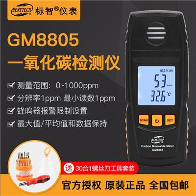 标智BENETECH 一氧化碳检测仪 GM8805