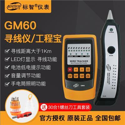 GM60寻线仪/工程宝GM60