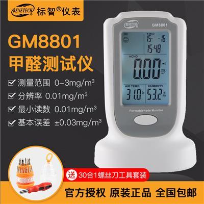 标智BENETECH 甲醛测试仪 GM8801