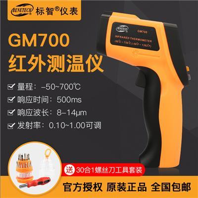 标智BENETECH 红外测温仪 GM700