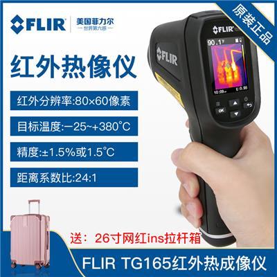 美国菲力尔 红外热成像仪 FLIR TG165红外线热成像仪/测温仪/60*80像素