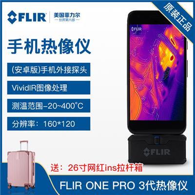 菲力尔FLIR ONE PRO 3代 (安卓版) 手机外接探头红外热像仪热成像增票正品