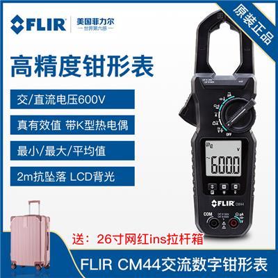 美国菲力尔FLIR FLIR CM4X ™ 带Accu-Tip™的FLIR钳形表 FLIR CM44