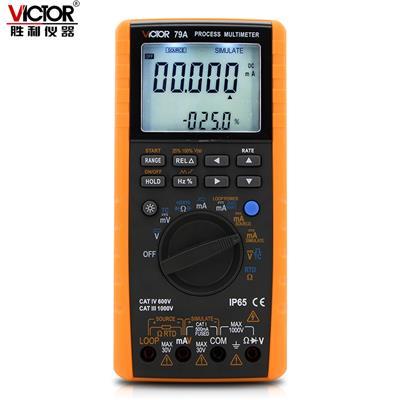 胜利仪器 过程万用表VC79A 过程信号源多用表